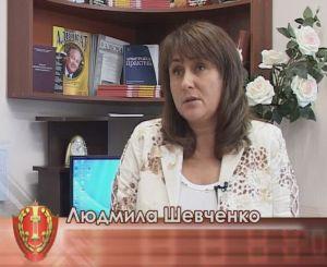 Шевченко Людмила Александровна