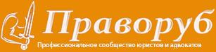 Праворуб - профессиональное сообщество юристов и адвокатов