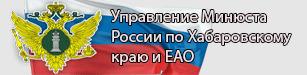 Управление Минюста России по Хабаровскому краю и ЕАО